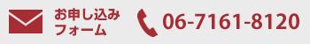 お申し込みメールフォーム・電話