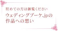ウェディングブーケ.jpの作品への想い