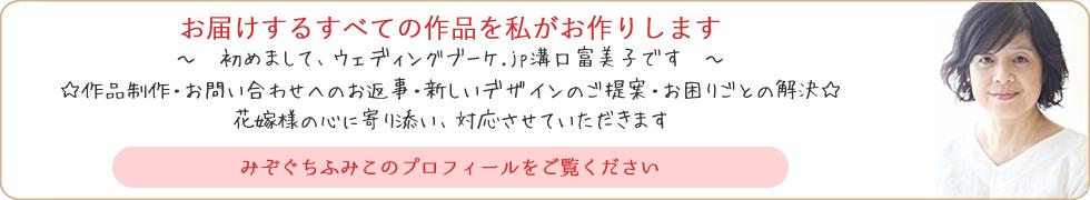ウェディングブーケ.jp溝口富美子プロフィール