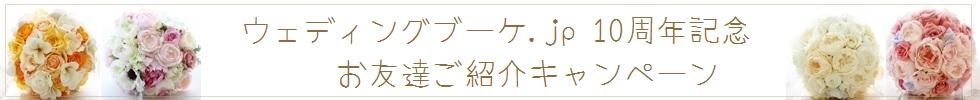 ウェディングブーケ.jp10周年記念、お友達ご紹介キャンペーン