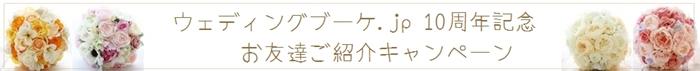 ウェディングブーケ.jp10周年記念キャンペーン