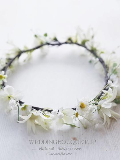 花冠  ホワイトナチュラル フランネルフラワー