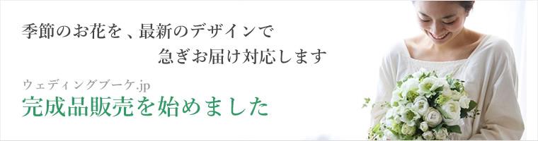 季節のお花を、最新のデザインで急ぎお届け対応します。ウェディングブーケ.jpは、完成品販売を始めました