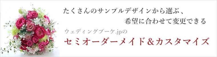たくさんのサンプルデザインから選ぶ、希望に合わせて変更できる。ウェディングブーケ.jpのオーダーメイド&カスタマイズ