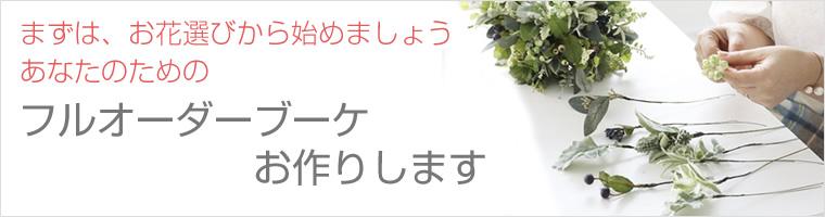 まずはお花選びから始めましょう。あなたのためのフルオーダーメイドブーケお作りします。