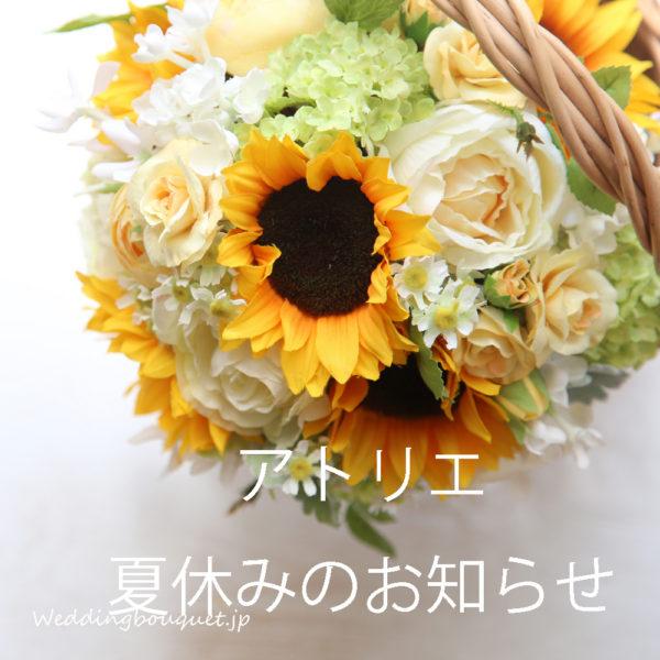 7月4日火曜日から12日水曜日まで、アトリエ夏のお休みをいただきます!